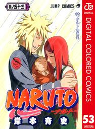 NARUTO―ナルト― カラー版 53巻