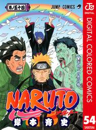 NARUTO―ナルト― カラー版 54巻
