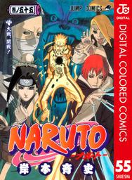 NARUTO―ナルト― カラー版 55巻