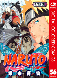 NARUTO―ナルト― カラー版 56巻