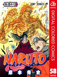NARUTO―ナルト― カラー版 58巻