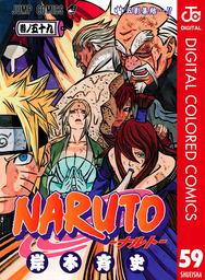 NARUTO―ナルト― カラー版 59巻