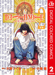 DEATH NOTE カラー版 2巻