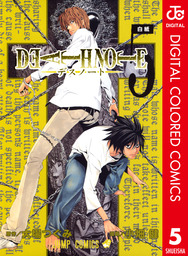DEATH NOTE カラー版 5巻