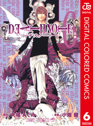 DEATH NOTE カラー版 6巻