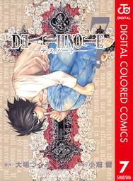 DEATH NOTE カラー版 7巻