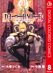DEATH NOTE カラー版 8巻