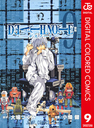 DEATH NOTE カラー版 9巻