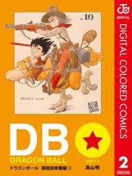 DRAGON BALL カラー版 孫悟空修業編 2巻