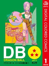 DRAGON BALL カラー版 ピッコロ大魔王編 1巻