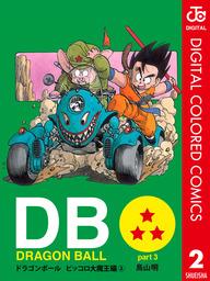 DRAGON BALL カラー版 ピッコロ大魔王編 2巻