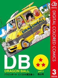 DRAGON BALL カラー版 ピッコロ大魔王編 3巻