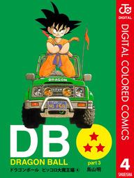 DRAGON BALL カラー版 ピッコロ大魔王編 4巻