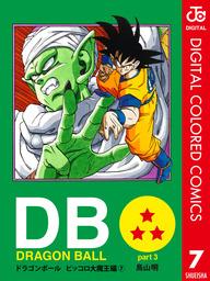 DRAGON BALL カラー版 ピッコロ大魔王編 7巻