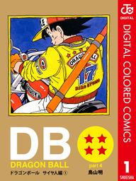 DRAGON BALL カラー版 サイヤ人編 1巻