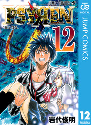 PSYREN-サイレン- 12巻