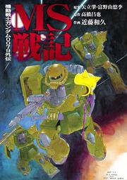 機動戦士ガンダム0079外伝 MS戦記