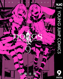 DOGS/BULLETS & CARNAGE 9巻