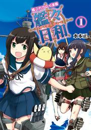 艦これプレイ漫画 艦々日和(1)