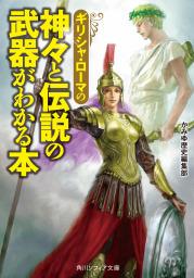 神話本フェア BOOK☆WALKER
