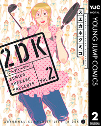 2DK 2巻