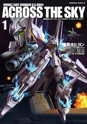 機動戦士ガンダム U.C.0094 アクロス・ザ・スカイ(1)
