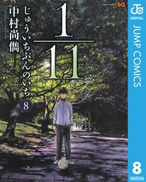 1/11 じゅういちぶんのいち 8巻