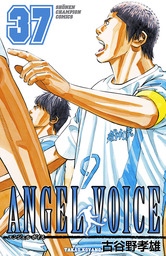 ANGEL VOICE 37巻