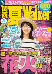 関西夏ウォーカー2014