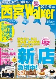 西宮ウォーカー2014-15年版