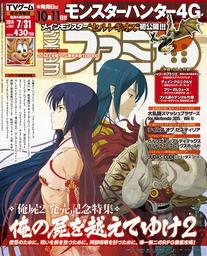 週刊ファミ通 2014年7月31日号