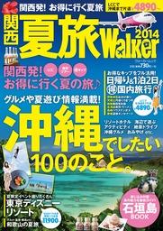 関西 夏旅ウォーカー