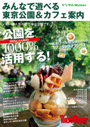 東京公園1000%活用術+公園まわりのカフェ&レストラン。