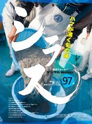 海の宝石! 神奈川のシラス名店 地元誌厳選97店